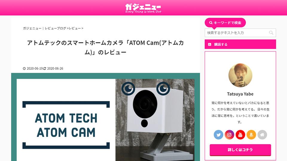 アトムテックのスマートホームカメラ「ATOM Cam(アトムカム)」のレビュー