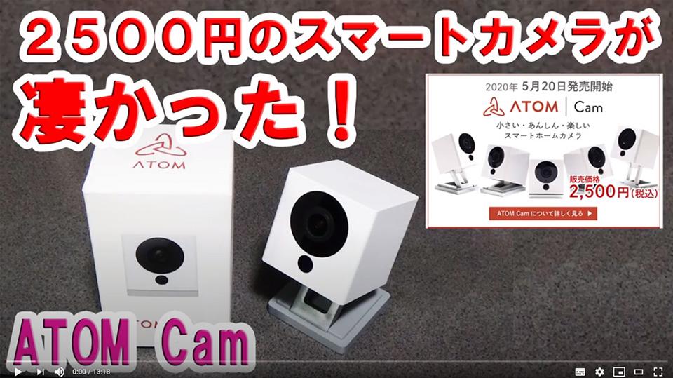 2500円のスマートカメラ ATOMCamを買ってみたら、なかなか凄かった!