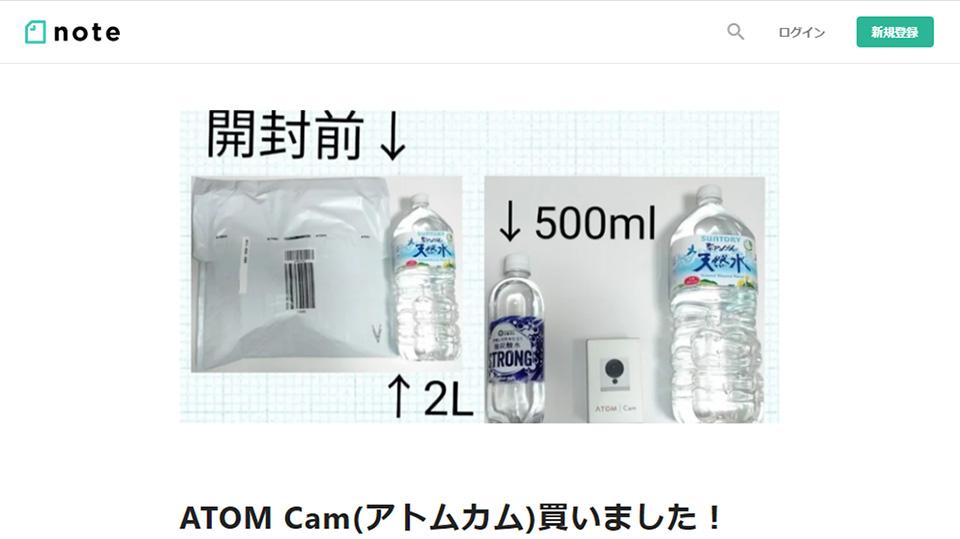 ATOM Cam(アトムカム)買いました!