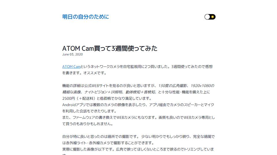 ATOM Cam買って3週間使ってみた
