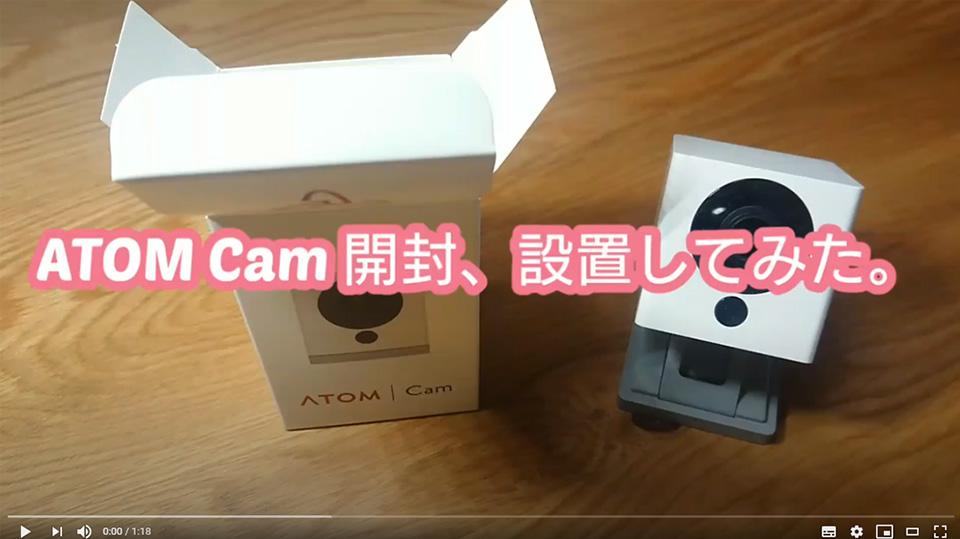 【レビュー】ATOM cam 開封設置してみた。