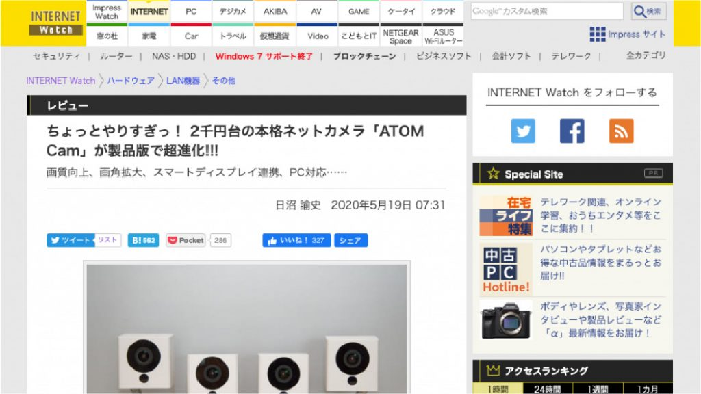 INTERNET Watchレビュー