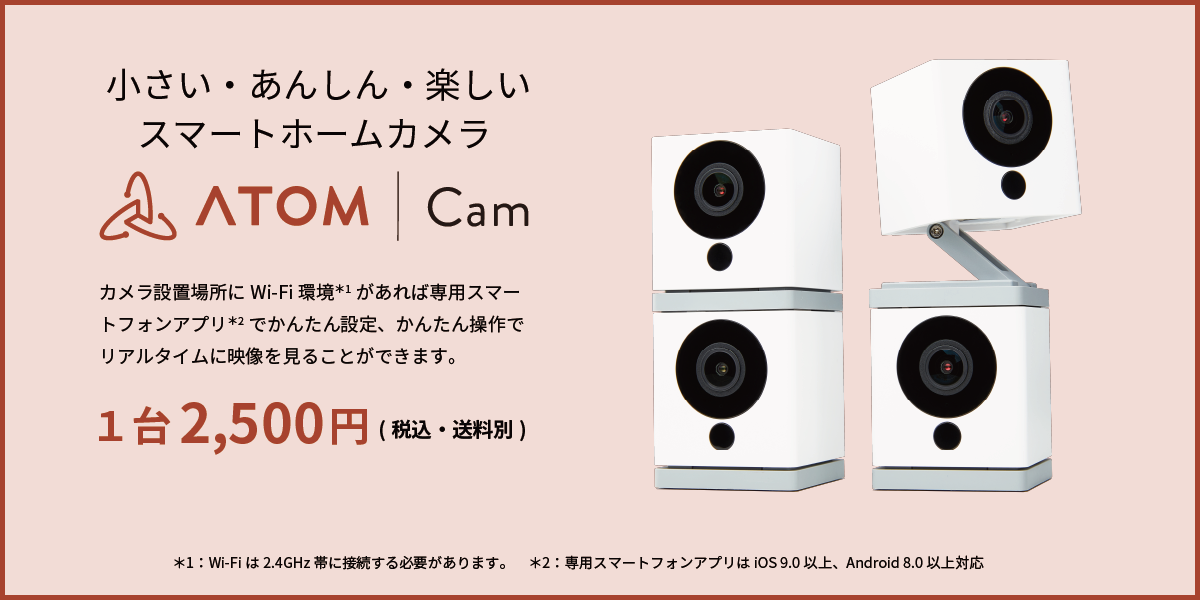 Cam Atom