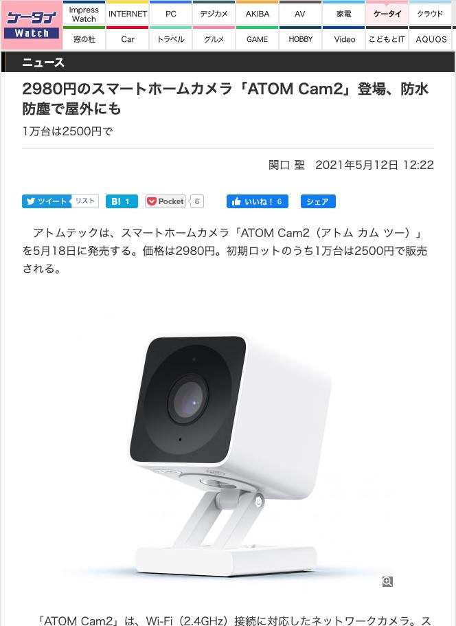 ケータイ WatchにATOM Cam 2について掲載していただきました