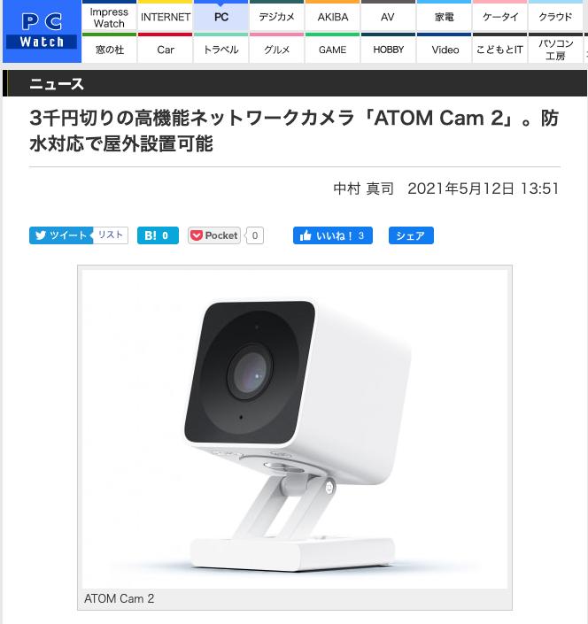 PC WatchにATOM Cam 2について掲載していただきました