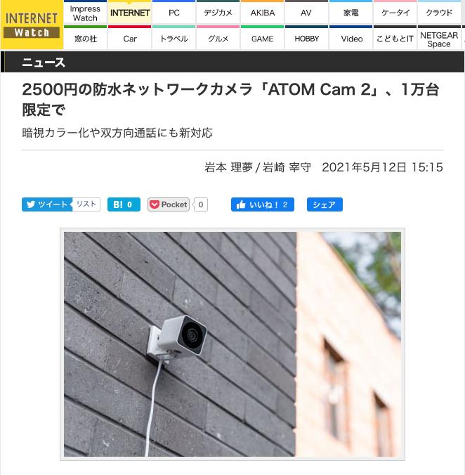 Internet WatchにATOM Cam 2について掲載していただきました