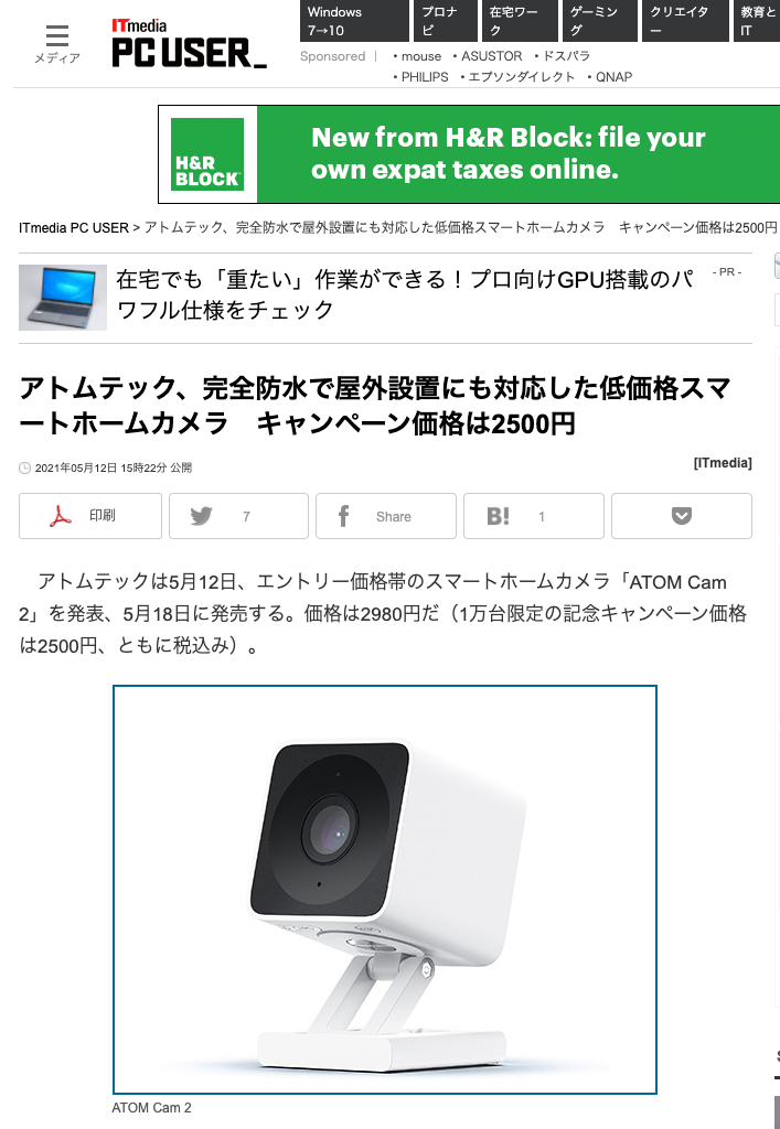 ITmediaにATOM Cam 2について掲載していただきました