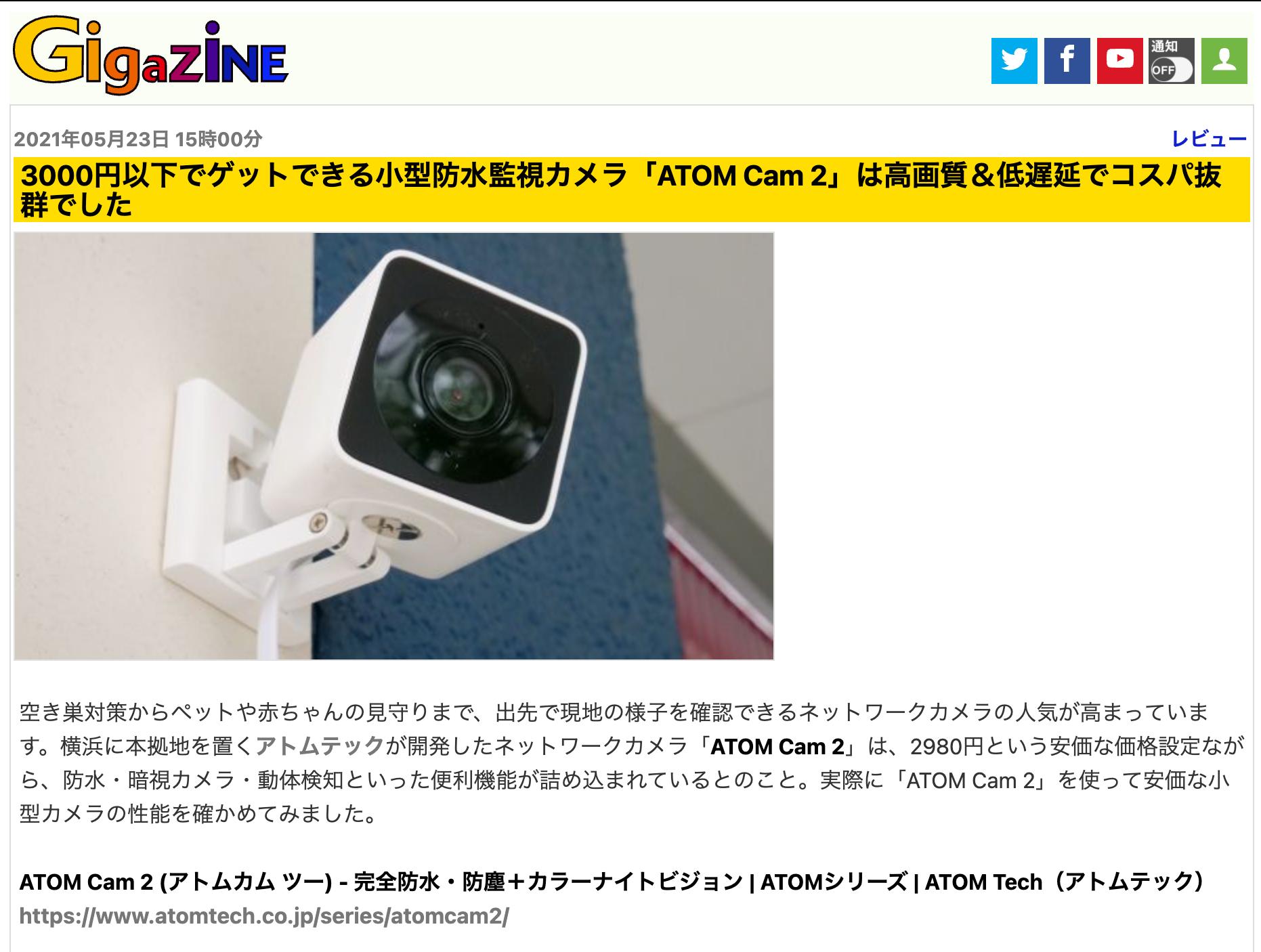 GigazineにATOM Cam 2について掲載していただきました
