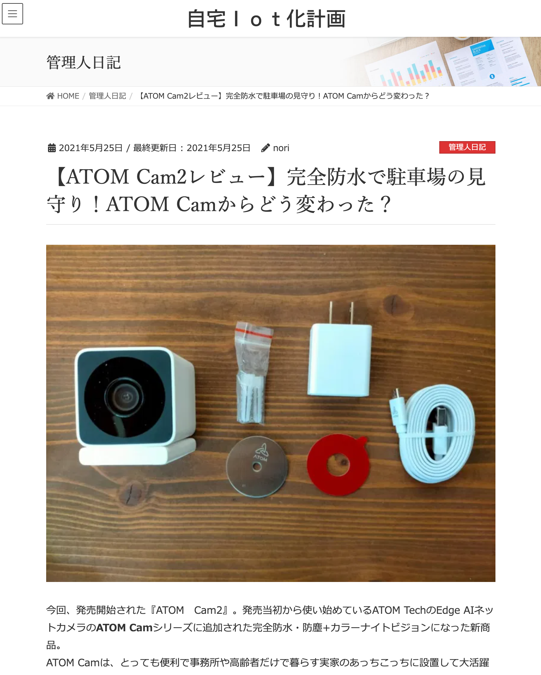 自宅Iot化計画にATOM Cam 2について掲載していただきました